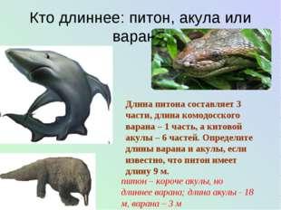 Кто длиннее: питон, акула или варан? Длина питона составляет 3 части, длина к