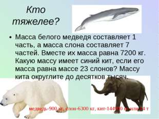 Масса белого медведя составляет 1 часть, а масса слона составляет 7 частей. В