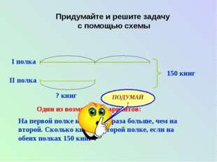 Придумайте и решите задачу с помощью схемы I полка II полка 150 книг ? книг Н