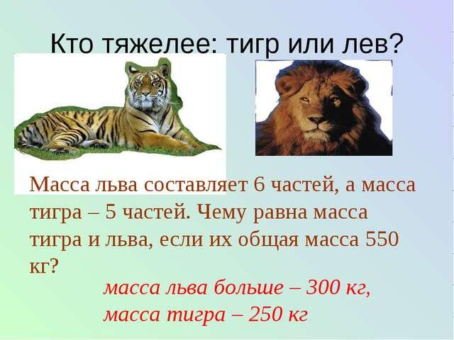 Кто тяжелее: тигр или лев? Масса льва составляет 6 частей, а масса тигра – 5...