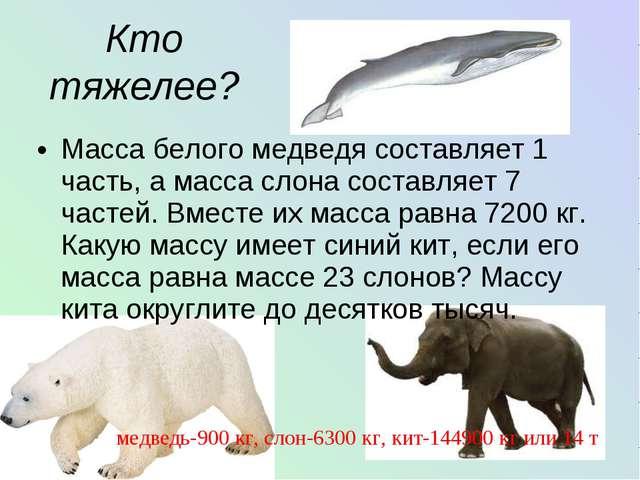 Масса белого медведя составляет 1 часть, а масса слона составляет 7 частей. В...