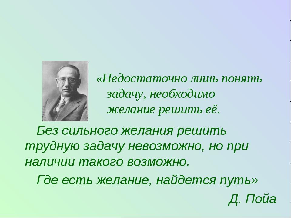 Без сильного желания решить трудную задачу невозможно, но при наличии такого...