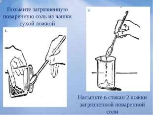 Возьмите загрязненную поваренную соль из чашки сухой ложкой Насыпьте в стакан
