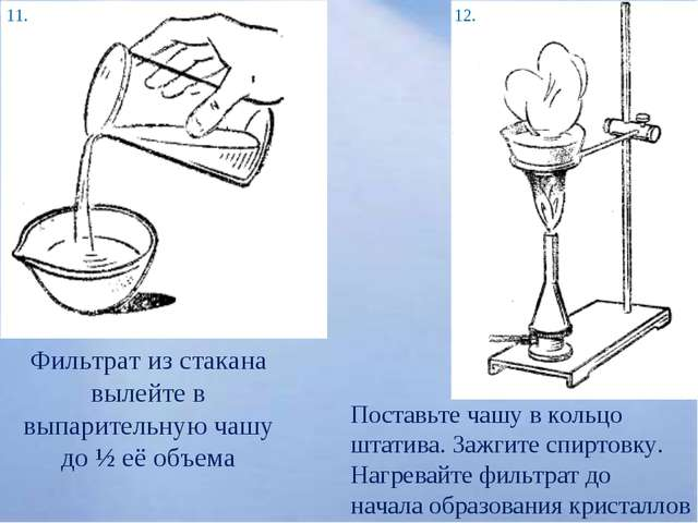 Поставьте чашу в кольцо штатива. Зажгите спиртовку. Нагревайте фильтрат до на...