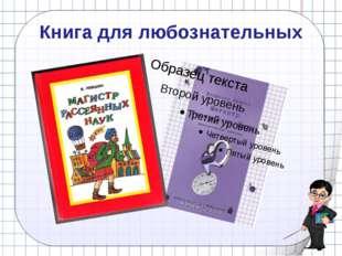 Книга для любознательных
