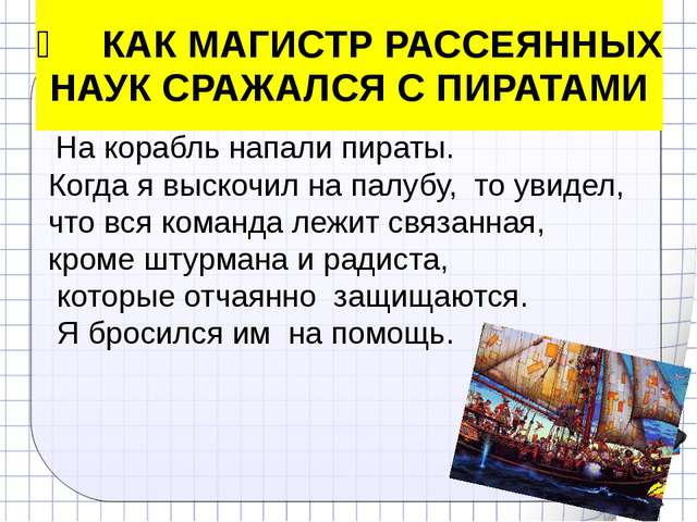❺ КАК МАГИСТР РАССЕЯННЫХ НАУК СРАЖАЛСЯ С ПИРАТАМИ На корабль напали пираты. К...