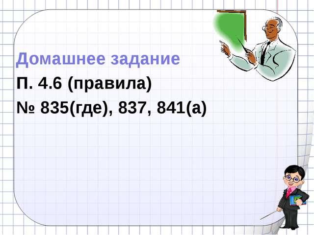 Домашнее задание П. 4.6 (правила) № 835(где), 837, 841(а)