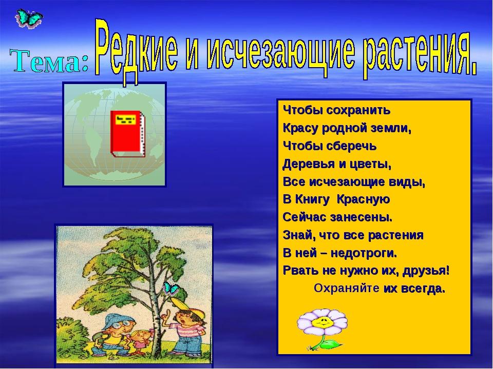 Чтобы сохранить Красу родной земли, Чтобы сберечь Деревья и цветы, Все исчез...