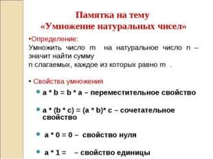 Памятка на тему «Умножение натуральных чисел» Определение: Умножить число m н