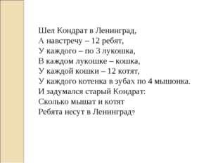 Шел Кондрат в Ленинград, А навстречу – 12 ребят, У каждого – по 3 лукошка, В