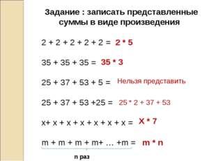 2 + 2 + 2 + 2 + 2 = 35 + 35 + 35 = 25 + 37 + 53 + 5 = 25 + 37 + 53 +25 = х+ х