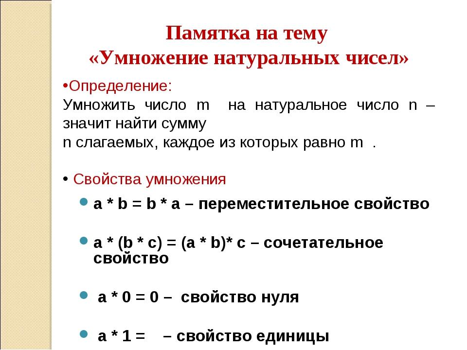 Памятка на тему «Умножение натуральных чисел» Определение: Умножить число m н...