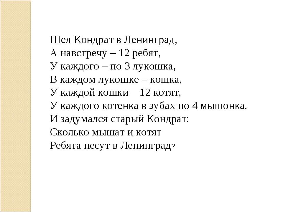 Шел Кондрат в Ленинград, А навстречу – 12 ребят, У каждого – по 3 лукошка, В...