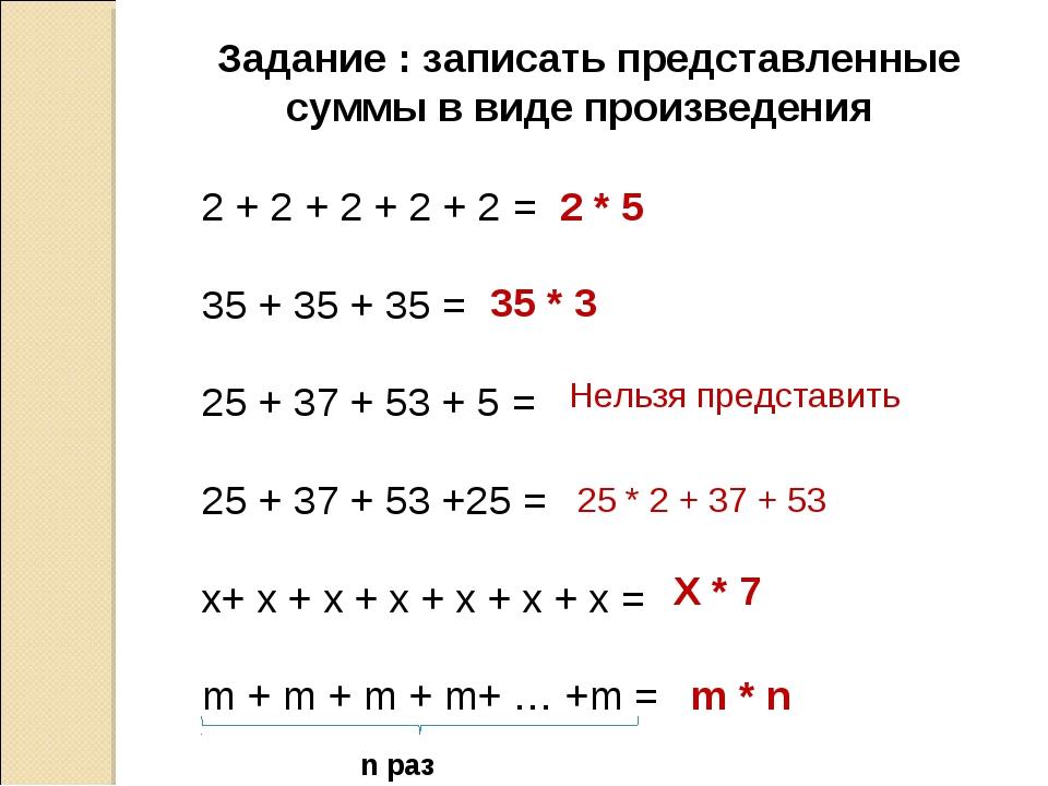 2 + 2 + 2 + 2 + 2 = 35 + 35 + 35 = 25 + 37 + 53 + 5 = 25 + 37 + 53 +25 = х+ х...