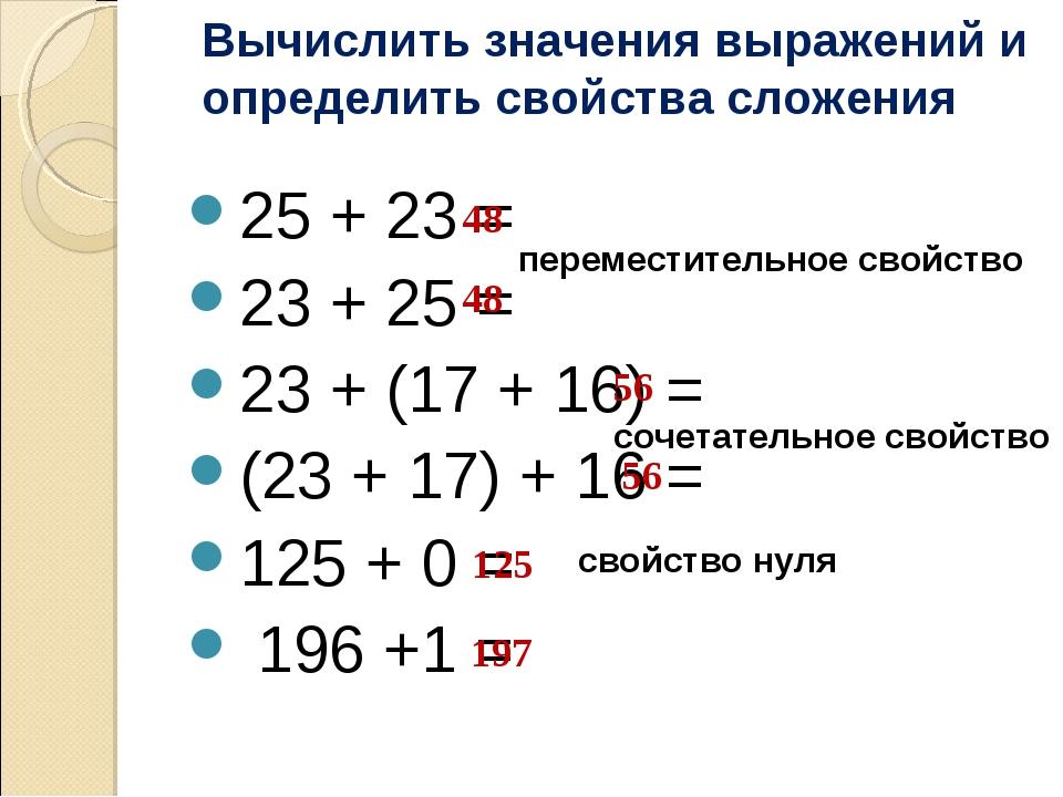 Вычислить значения выражений и определить свойства сложения 25 + 23 = 23 + 25...