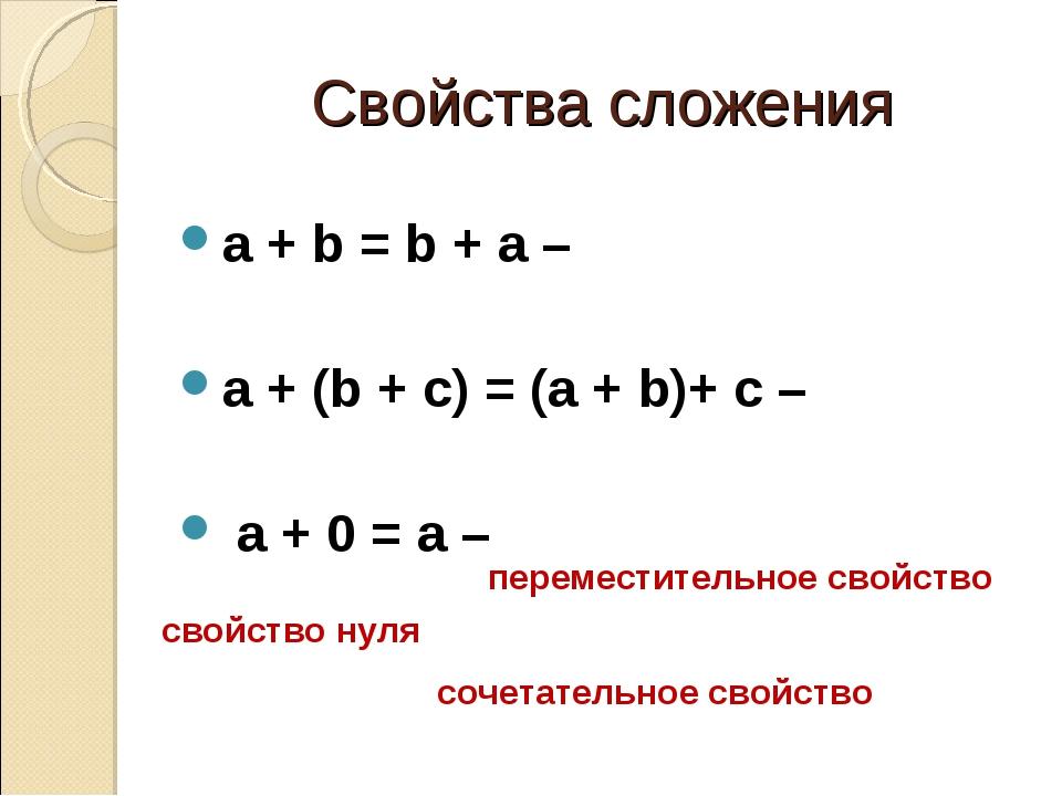 Свойства сложения a + b = b + a – a + (b + c) = (a + b)+ c – a + 0 = a – пере...