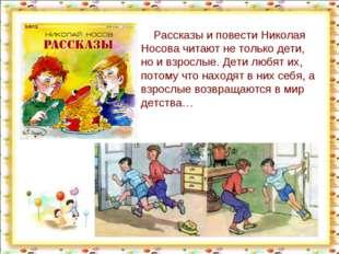 Рассказы и повести Николая Носова читают не только дети, но и взрослые. Дети