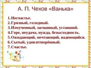 А. П. Чехов «Ванька» Несчастье. Грязный,голодный. Измученный,загнанный,уст