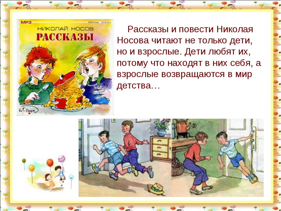 Рассказы и повести Николая Носова читают не только дети, но и взрослые. Дети...