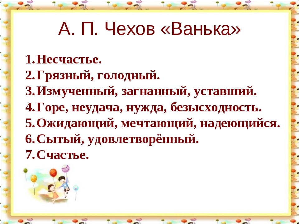 А. П. Чехов «Ванька» Несчастье. Грязный,голодный. Измученный,загнанный,уст...