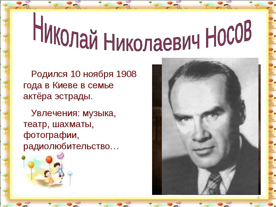 * Родился 10 ноября 1908 года в Киеве в семье актёра эстрады. Увлечения: музы...
