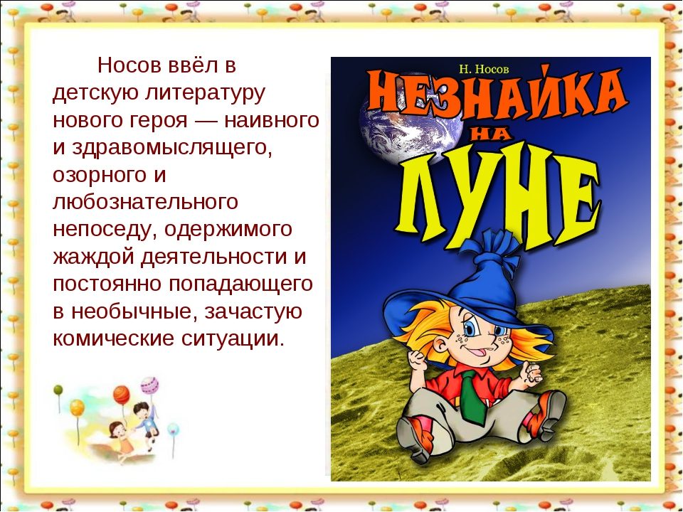 Носов ввёл в детскую литературу нового героя— наивного и здравомыслящего, о...