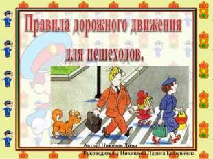 Автор: Никонов Дима Руководитель: Никишова Лариса Евгеньевна