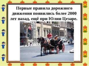 Первые правила дорожного движения появились более 2000 лет назад, ещё при Юл