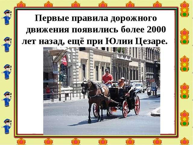 Первые правила дорожного движения появились более 2000 лет назад, ещё при Юл...