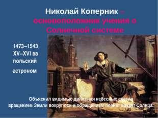 Теории о Солнечной системе до Коперника.