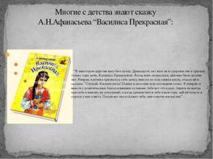 """Многие с детства знают сказку А.Н.Афанасьева """"Василиса Прекрасная"""": """"В некото"""