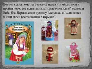 Вот эта кукла помогла Василисе пережить много горя и пройти через все испытан