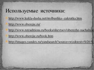 http://www.kukla-dusha.net/stolbushka--zakrutka.htm http://www.oberejie.ru/ h