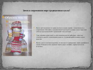 Зачем в современном мире традиционная кукла?  Кукла даёт возможность прикос