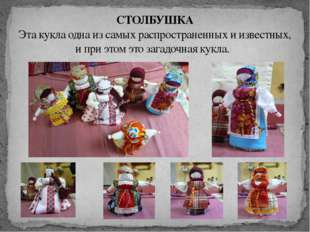 СТОЛБУШКА Эта кукла одна из самых распространенных и известных, и при этом эт