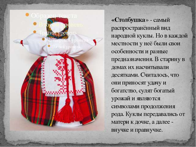 «Столбушка» - самый распространённый вид народной куклы. Но в каждой местност...