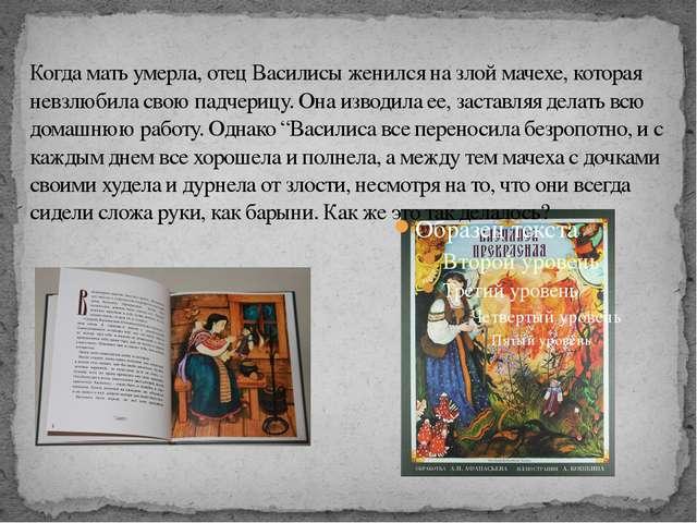 Когда мать умерла, отец Василисы женился на злой мачехе, которая невзлюбила с...