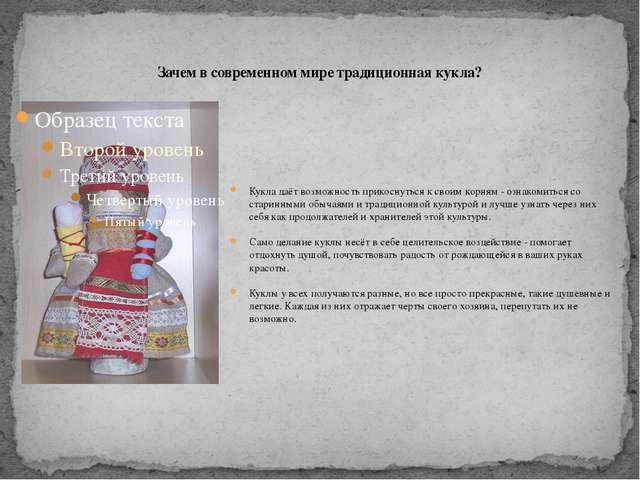 Зачем в современном мире традиционная кукла?  Кукла даёт возможность прикос...