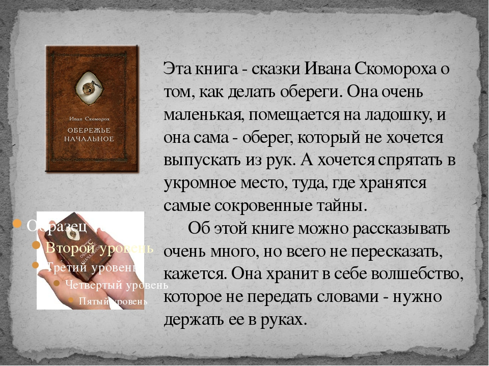 Эта книга - сказки Ивана Скомороха о том, как делать обереги. Она очень мален...