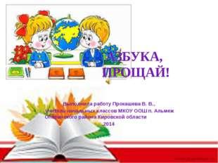 Выполнила работу Прокашева В. В., учитель начальных классов МКОУ ООШ п. Альм
