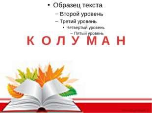 КОЛУМАН