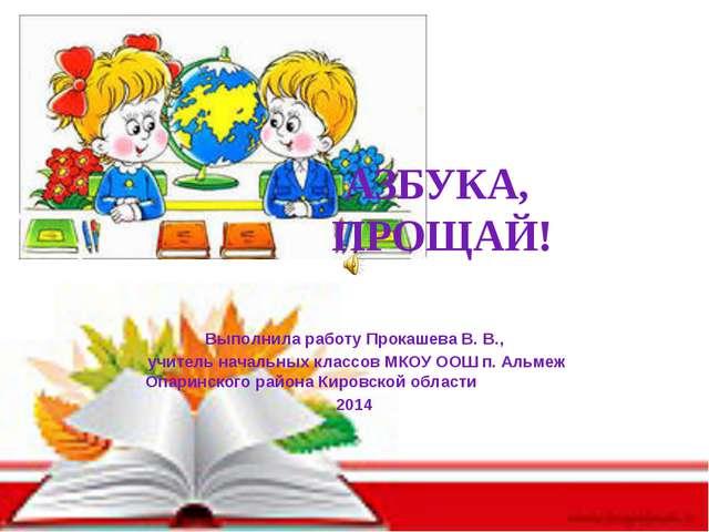 Выполнила работу Прокашева В. В., учитель начальных классов МКОУ ООШ п. Альм...
