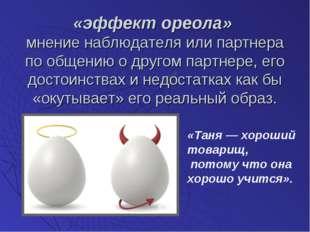 «эффект ореола» мнение наблюдателя или партнера по общению о другом партнере,