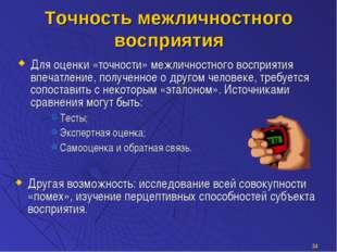 * Точность межличностного восприятия Для оценки «точности» межличностного вос
