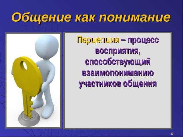 Перцепция – процесс восприятия, способствующий взаимопониманию участников общ...