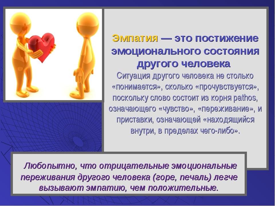 Эмпатия — это постижение эмоционального состояния другого человека Ситуация д...