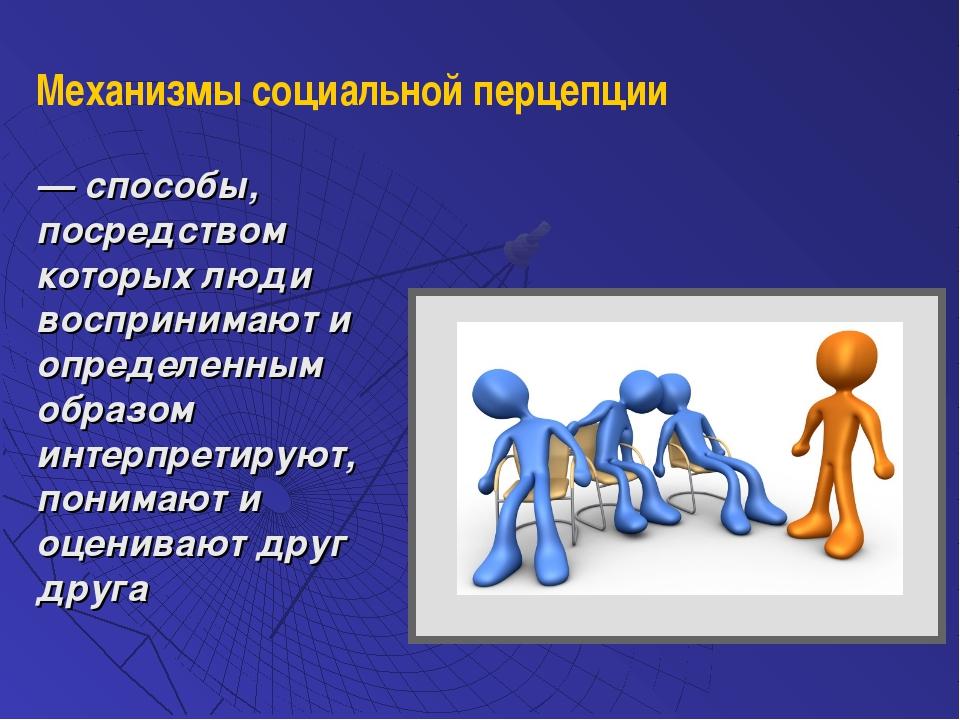 — способы, посредством которых люди воспринимают и определенным образом интер...