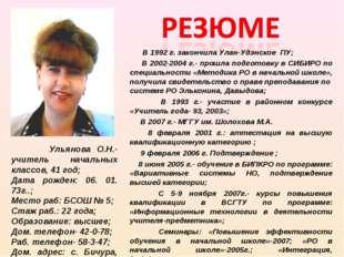 В 1992 г. закончила Улан-Удэнское ПУ; В 2002-2004 г.- прошла подготовку в СИ