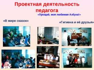 Проектная деятельность педагога «В мире сказок» «Прощай, моя любимая Азбука!»