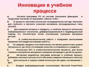Инновации в учебном процессе Изучила программу РО по системе Эльконина- Давыд
